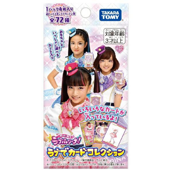 ファミリートイ・ゲーム, カードゲーム  TAKARA TOMY BOX