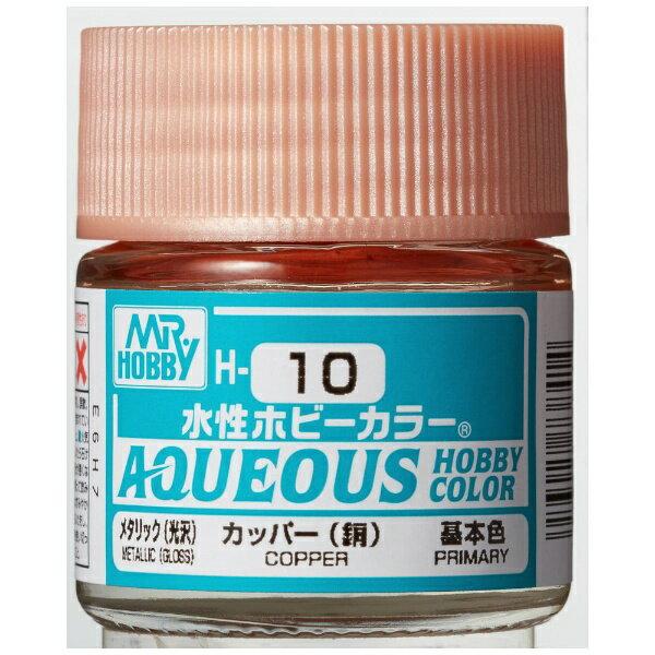 GSIクレオスGSICreos水性ホビーカラーH10カッパー(銅)