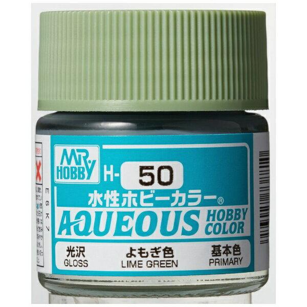 GSIクレオスGSICreos水性ホビーカラーH50よもぎ色