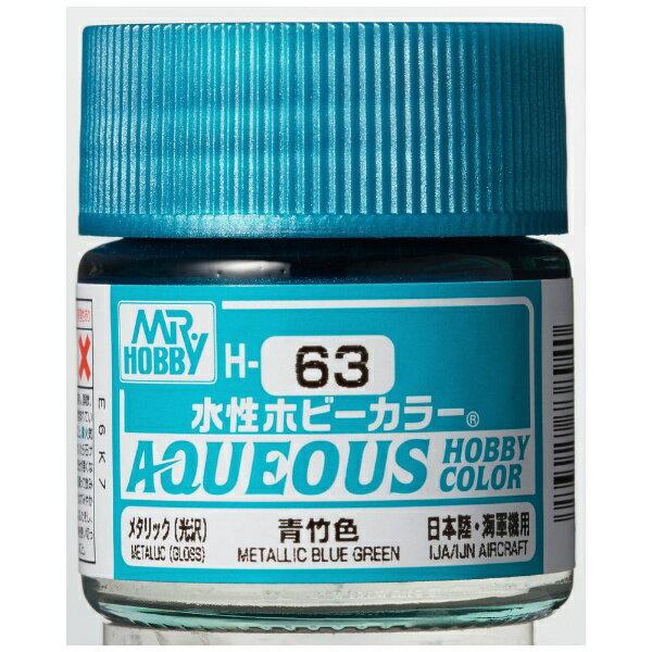 GSIクレオスGSICreos水性ホビーカラーH63青竹色