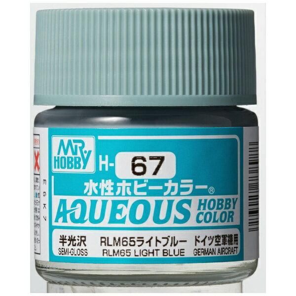 GSIクレオスGSICreos水性ホビーカラーH67RLM65ライトブルー