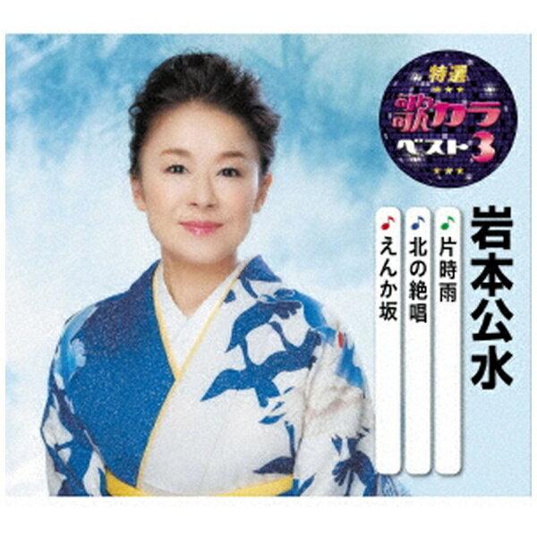 演歌, その他  KING RECORDS 3CD