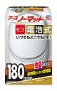 アース ノーマット電池式 180日セット ホワイトシルバー(