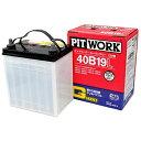 PITWORK Gシリーズ 40B19L