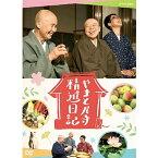 【2020年11月27日発売】 NHKエンタープライズ nep やまと尼寺 精進日記【DVD】