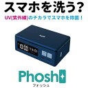 アデッソ ADESSO 除菌・充電目覚し時計 Phosh PS-01