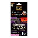 レイアウト rayout iPhone 12/12 Pro 6.1インチ対応 ガラス 防埃 10H レシーバーネット付 BLカット RT-P27FN/BSMG
