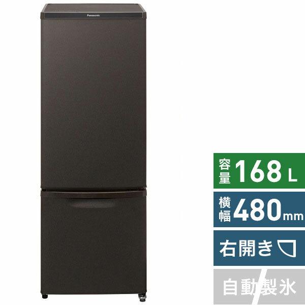 パナソニックPanasonic冷蔵庫マットビターブラウンNR-B17DW-T 2ドア/右開きタイプ/168L  冷蔵庫一人暮らし