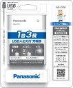 パナソニック Panasonic USB入出力付充電器 BQ