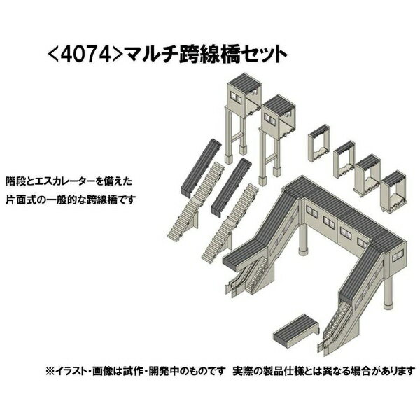 【2021年6月】 TOMIX トミックス 【Nゲージ】4074 マルチ跨線橋セット【発売日以降のお届け】_1