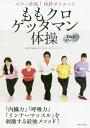主婦と生活社 SHUFU-TO-SEIKATUSHA ももクロゲッタマン体操 DVD付き