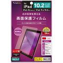 トリニティ Trinity 10.2インチ iPad(第8/7世代)、10.5インチ iPad Air(第3世代)・iPad Pro用 液晶保護フィルム 反射防止 クリア TR-IPD1910H-PF-