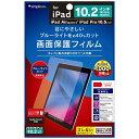 トリニティ Trinity 10.2インチ iPad(第8/7世代)、10.5インチ iPad Air(第3世代)・iPad Pro用 液晶保護フィルム ブルーライト低減 反射防止 クリ