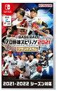 コナミデジタルエンタテイメント Konami Digital Entertainment 【早期購入特典付】eBASEBALLプロ野球スピリッツ2021 グランドスラム【Switch】 【代金引換配送不可】・・・