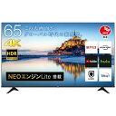 【2021年4月下旬】 ハイセンス Hisense 液晶テレビ 65A6G [65V型 /4K対応 /BS・CS 4Kチューナー内蔵 /YouTube対応]・・・