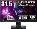 【2021年6月上旬】 I-O DATA アイ・オー・データ 165Hz対応31.5型G-SYNC Compatibleゲーミングモニター G...