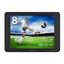 【2021年05月20日発売】 センチュリー 8インチHDMIマルチモニター plus one HDMI ブラック plus one LCD-80...