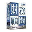エプソン EPSON 財務顧問R4 Basic Ver.21.2 機能アップ対応版 [Windows用]