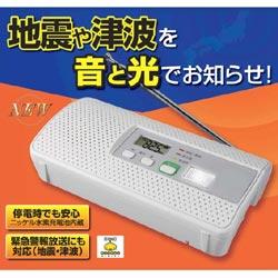 【あす楽_関東】【送料無料】ヤマゼン地震津波警報器 YEW-R100