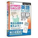 """メディアファイブ""""iPod対応"""" 英語トレーニング 〜初級 TOEIC TEST460レベル〜"""