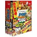 【送料無料】ジャストシステムラベルマイティ POP in Shop9 [ラベルマイテイ POP IN SHOP]