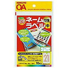 コクヨインクジェットプリンタ用ラベルシート〜ネームラベル(中)〜 (ハガキサイズ・21面・10...