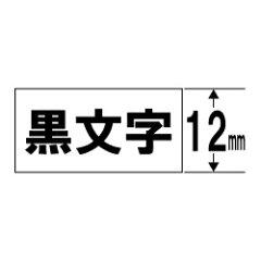 キングジム白ラベルテープ 「テプラPRO」(白テープ/黒文字/12mm幅) SS12K