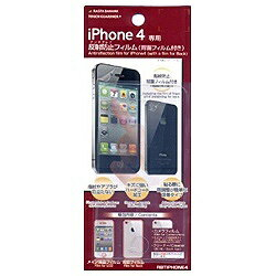 ラスタバナナiPhone 4用 液晶保護フィルム 「タッチガードナー」(アンチグレア・背面付) RB...