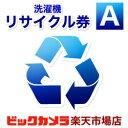 ビックカメラ 楽天市場店洗濯機リサイクル+収集運搬料 (本体同時購入時、処分する洗濯機のリ...