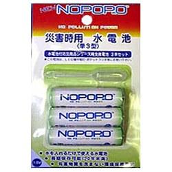 ニホンキョウノウデンシ災害時用 水電池 NoPoPo(3本入) NWP-3 ホワイト [NWP3]