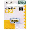 マクセル【カメラ用リチウム電池】(1個入り) CR2.1BP [CR2.1BP]