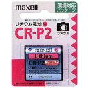 マクセル【カメラ用リチウム電池】(1個入り) CR-P2.1BP [CRP2.1BP]