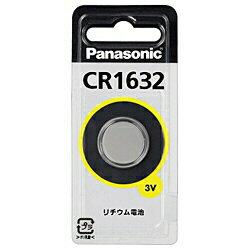 【あす楽対象】パナソニック【コイン形リチウム電池】 CR-1632 [CR1632]