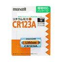 マクセル【カメラ用リチウム電池】(1個入り) CR123A.1BP