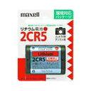 マクセル【カメラ用リチウム電池】(1個入り) 2CR5.1BP