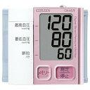 シチズン手首式血圧計CH-657F-PK [CH657FPK]◆14◆