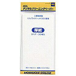 堀内カラー(HCL)ローパスフィルター用デジタルクリーニングペーパー(厚紙・スペア30枚入り)...