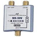 日本アンテナ屋内用CS・BS/UHF・VHF混合器 MX-SUV [MXSUV]