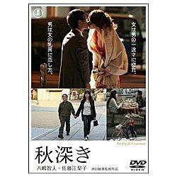 東宝秋深き 【DVD】 [TDV19069]