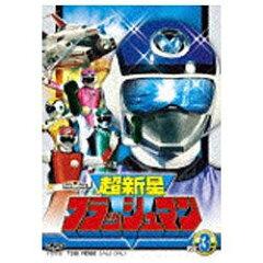 【送料無料】東映ビデオ超新星フラッシュマン Vol.3 【DVD】