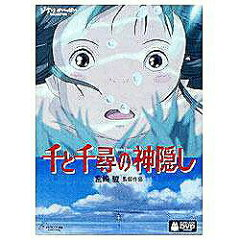 ウォルト・ディズニー・ジャパン千と千尋の神隠し【DVD】 [VWDZ8036]