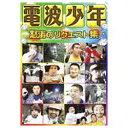 バップ電波少年 怒涛のリクエスト集 【DVD】