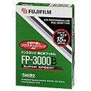 富士フイルムフォトラマ FP-3000Bスーパースピーディー [FP3000BSS]
