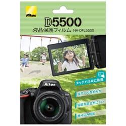 【2015年02月05日発売】ニコン液晶保護フィルム(ニコン D5500専用) NH-DFL5500 [NHDFL5500]