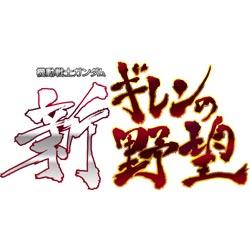 【送料無料】バンダイナムコゲームス機動戦士ガンダム 新ギレンの野望【PSP】