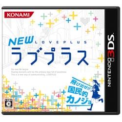 【2011年12月08日発売予定】【送料無料】コナミデジタルエンタテイメントNEWラブプラス【3DS】