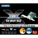 【送料無料】I・O DATAPCI Express接続 ハードウェアトランスコード搭載 Gガイド対応 TVキャプ...