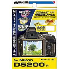 ハクバ液晶保護フィルム(ニコン D5200専用)DGF-ND5200 [DGFND5200]