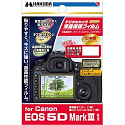 【ポイント3倍】ハクバ液晶保護フィルム(キヤノン EOS 5D Mark III専用)DGF-CE5D3 [DGFCE5D3]