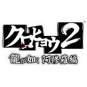 【送料無料】セガクロヒョウ2 龍が如く 阿修羅編【PSP】 [ULJM05989]